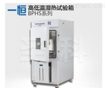 高低溫濕熱試驗箱 (交變)箱