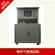 铝铸件气密性检测机-铸件密封性试验机
