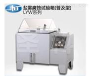 LYW-025-盐雾腐蚀试验箱/盐水喷雾试验机