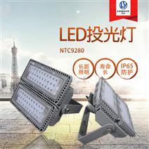 NTC9280LED投光燈