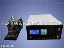 宏成超声波金属焊接机20KHZ/3000W