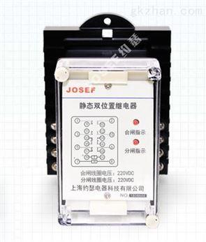XJLS-84/132A静态双位置继电器