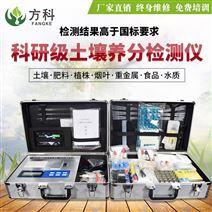 土壤微量元素检测仪器