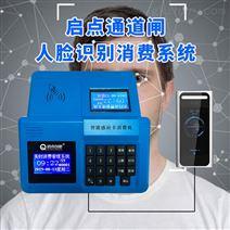 機關食堂刷臉就餐機,食堂人臉識別補貼機