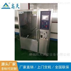 GT-LY-1000淋雨试验箱IP3456