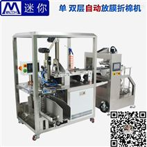 面膜折叠机械,全自动面膜生产设备厂家