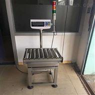 浙江100公斤上下报警辊轴电子秤定制滚筒秤