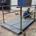 称牛地磅3T/1.5*2.0m带栏杆电子磅牲畜秤