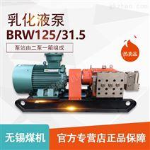 BRW125/31.5乳化液泵 无锡煤机 矿用零部件
