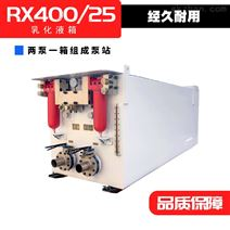 RX400/25乳化液箱无锡煤机原装泵配套煤矿用