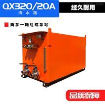 QX320/20A清水箱 无锡煤机喷雾泵零部件煤矿