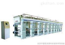 上海|北京|广州中塑研究院电脑型塑料凹版彩印机