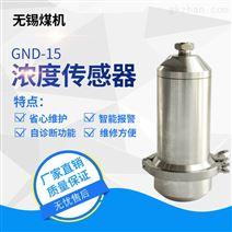 GND15本安型浓度传感器在线检测无锡煤机