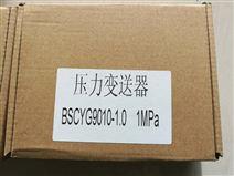 压力变送器 BSYCG9010-1.0