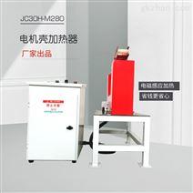 廠家定制單工位電機殼加熱器JC30H-M280