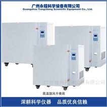 上海一恒 BPG-9100AH鼓风干燥箱多段可编程