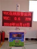 高精度高穩定性vocs在線監測系統技術規格