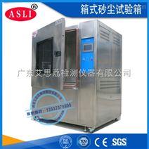 陕西IP防尘试验设备价格