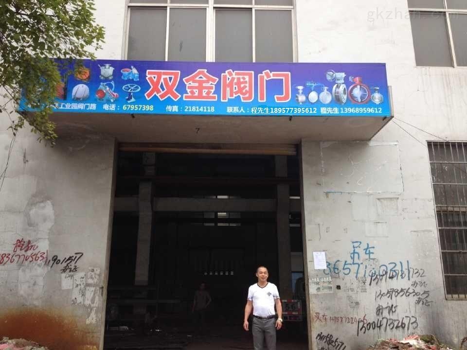 永嘉县瓯北双金阀门有限公司
