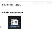 防爆烘箱 型号:CD56-BYP-900GX