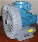 5.5kw粉尘防爆旋涡气泵