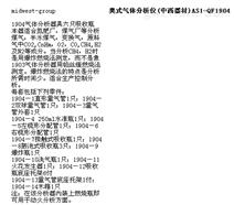 奥式气体分析仪型号:AS1-QF1904