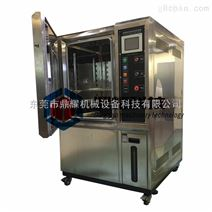天津鼎耀机械DY-150-880S高低温光照试验箱
