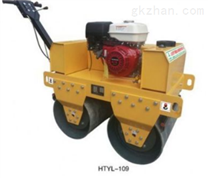 KYL-109C 手扶式双钢轮振动压路机