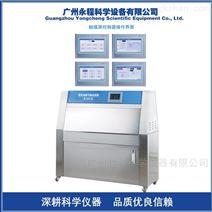 上海一恒B-UV-II紫外光耐氣候試驗箱