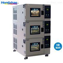武汉复层式高低温恒温试验箱