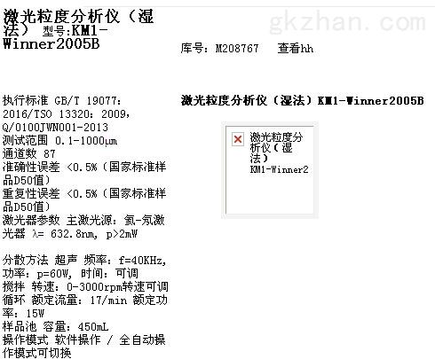 激光粒度分析�x(�穹ǎ� 型�:Winner2005B