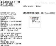 激光粒度分析仪(湿法) 型号:Winner2005B