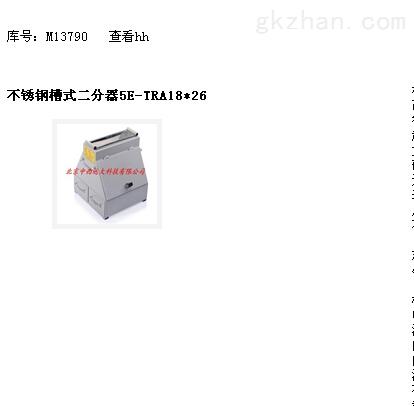不�P�槽式二分器 型�:5E-TRA18*26