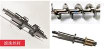 微型研磨滚珠丝杆精密丝杠螺杆加工