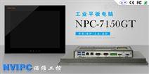 诺维工控19款 15寸工业平板电脑NPC-7150GT