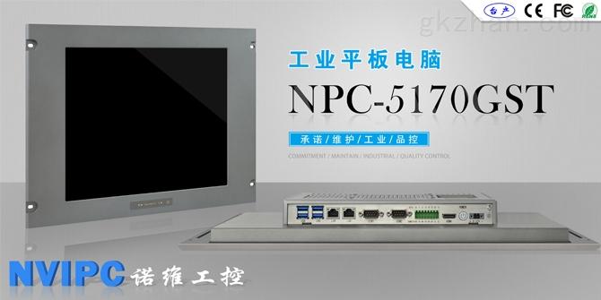 诺维世纪17寸工业平板电脑 NPC-5170GST