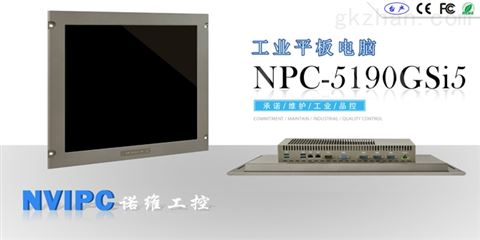 2019款諾維19寸工業平板電腦 NPC-5190GSi5