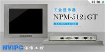 诺维世纪12.1寸工业显示器 NPM-5121G