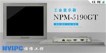 诺维世纪19寸工业显示器 NPM-5190GT