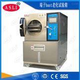 磁性材料hast高压加速老化试验机