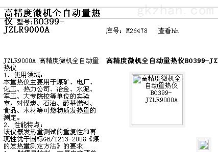 微机自动量热仪 型号:BO399-JZLR9000A