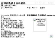 微機自動量熱儀 型號:BO399-JZLR9000A
