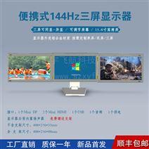 15.6寸便携式144Hz三屏显示器