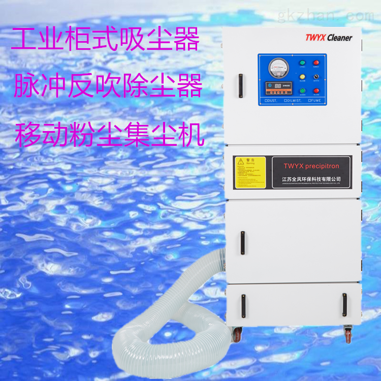 MCJC-15 15kw工業脈沖集塵機