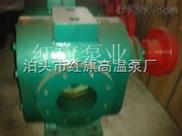 LB沥青保温齿轮泵 保温泵 沥青泵 红旗高温泵厂
