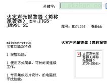 火灾声光报警器 型号:JTG5-JN991-2C
