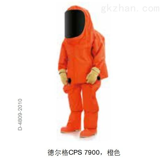 德尔格CPS 7900 气密型化学防护服