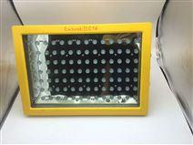 150W防爆LED投光燈