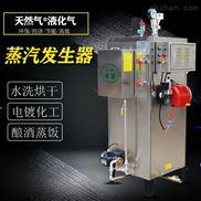 旭恩50KG燃气锅炉蒸汽发生器全自动不锈钢