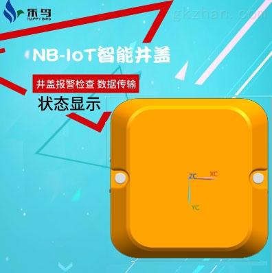 北京做智能井盖监控系统厂家怎么选择